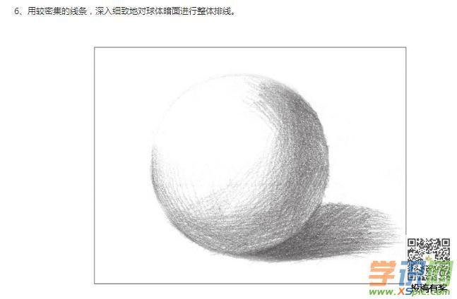 关于球体的素描的教程