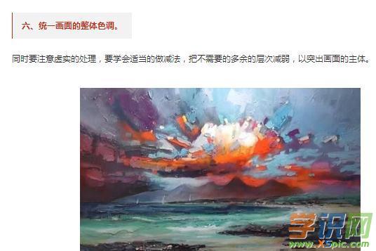 关于火烧云的油画教程