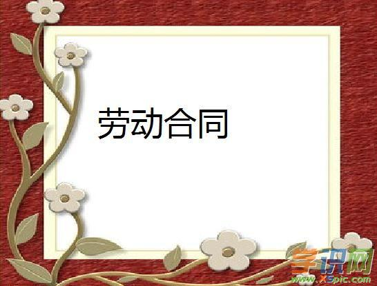北京劳务合同范本