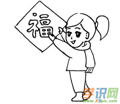 春节贴福字的绘画步骤