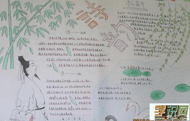 小学语文古诗词的手抄报版面图