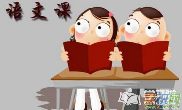 小学语文学习方法来啦!做到这四点你就可以达到理想成绩!