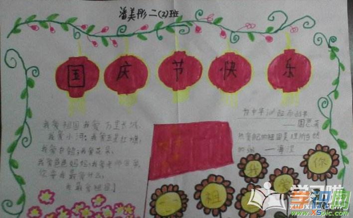 2019建国七十周年手抄报-喜迎国庆
