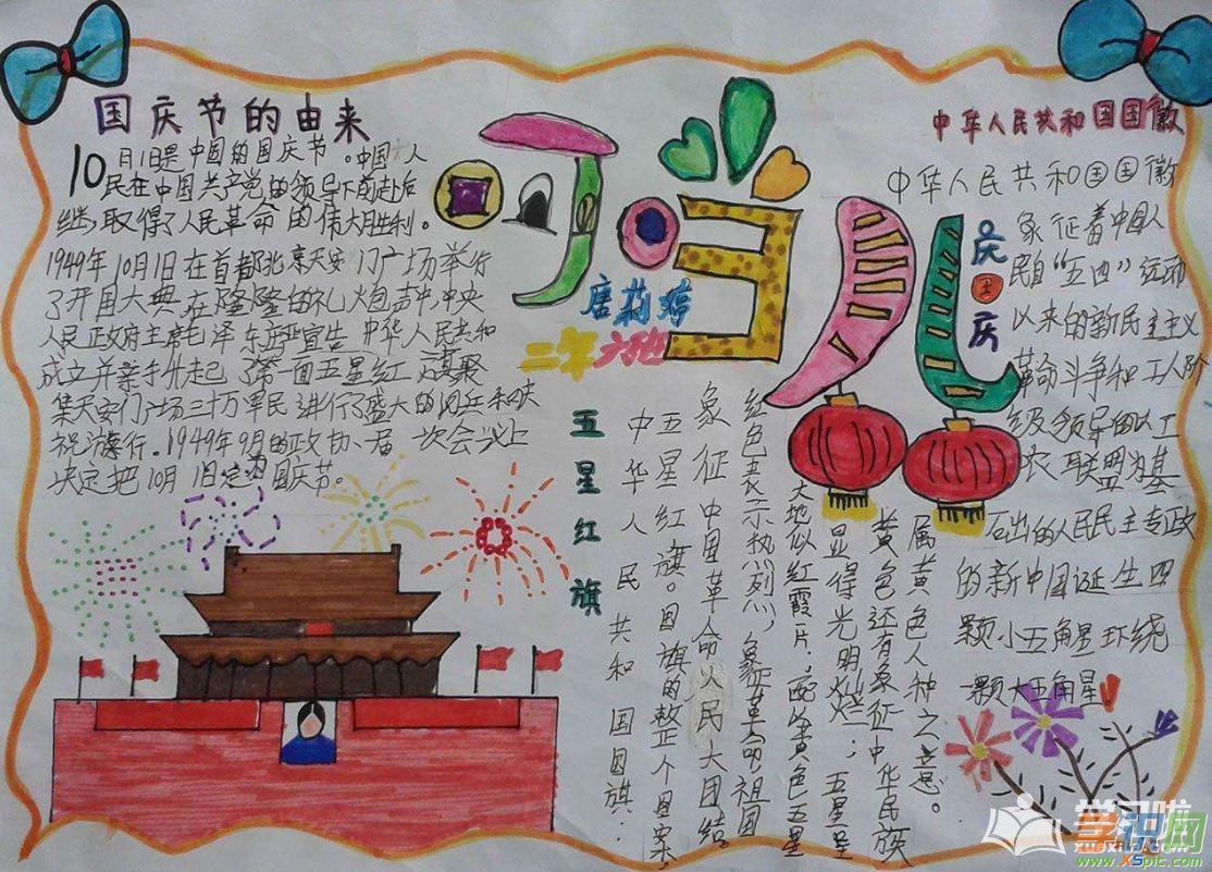 70周年国庆手抄报英语内容 英语70周年国庆小报