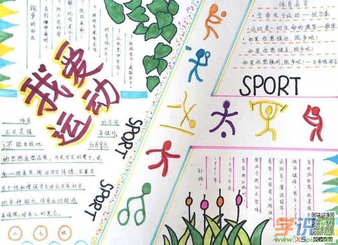 小学四年级体育运动手抄报-锻炼身体 增强体质