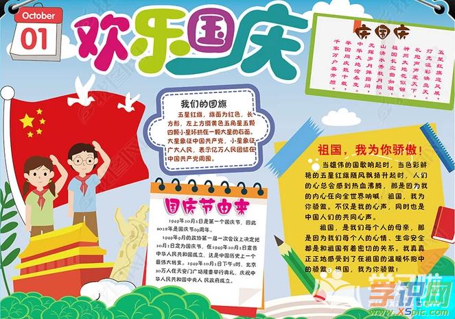 建国七十周年手抄报-快乐国庆