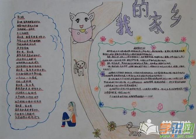 小学生可爱的家乡手抄报资料  2.小学生爱家乡手抄报  3.