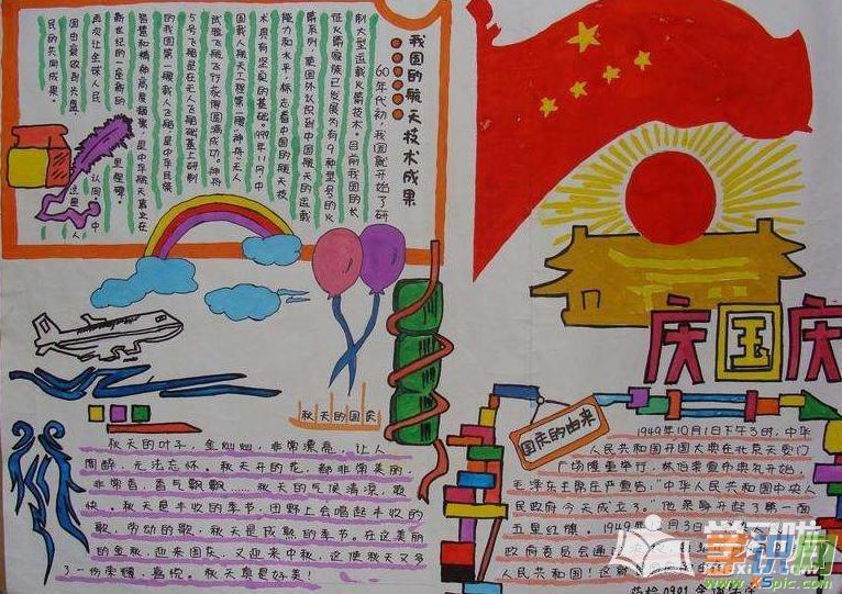 70周年最简单的国庆节手抄报  4.70周年的手抄报图样  5.