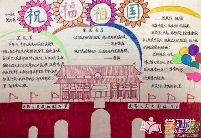 2019关于纪念建国70周年手抄报-庆祖国母亲生日图片