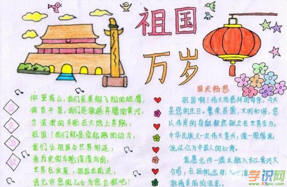 2019关于纪念建国70周年手抄报-庆祖国母亲生日