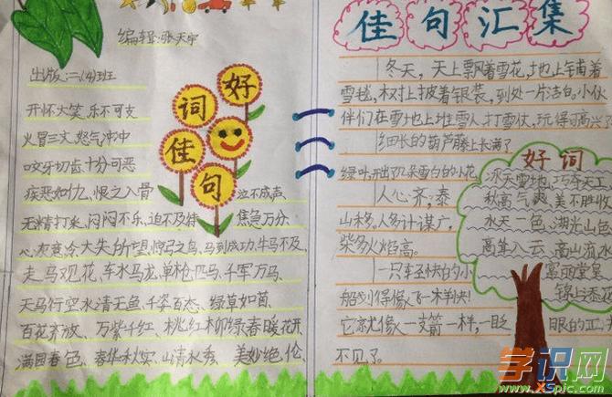 关于中学生语文手抄报的格式样板