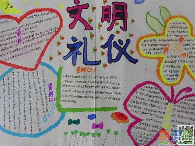 关于文明礼仪手抄报相关文章:  1.文明礼仪手抄报绘画  2.