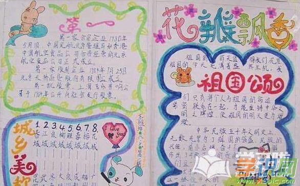 新中国成立70周年手抄报-庆祝国庆