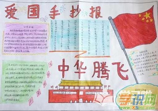2019新中国成立70周年手抄报-欢乐国庆