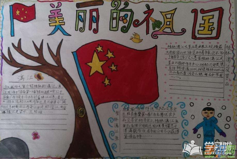 2019新中国成立70周年手抄报-欢乐国庆图片