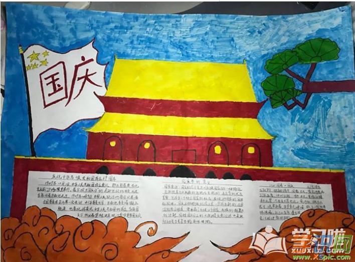 国庆节手抄报-建国七十周年图片