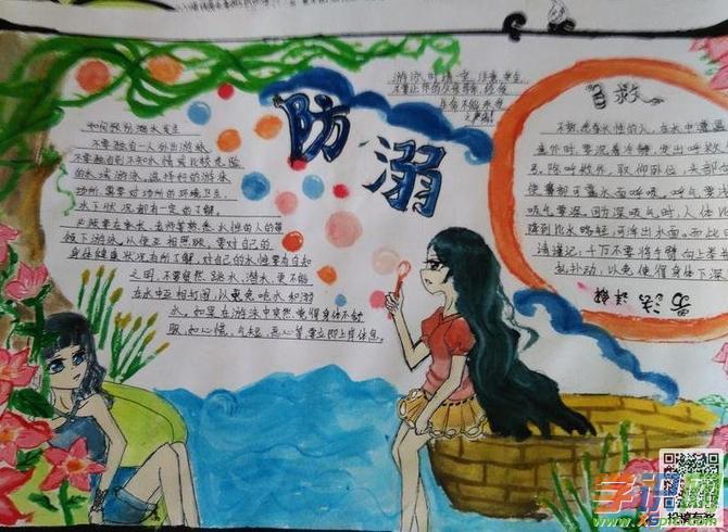 防溺水手抄报五年级-江河无情 生命无价