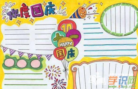 庆祝建国70周年手抄报素材 2019喜迎国庆的手抄报模板