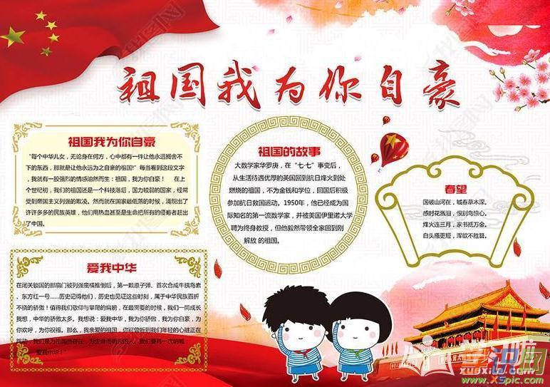 2019纪念新中国成立70周年手抄报模板 庆祝祖国成立70图片