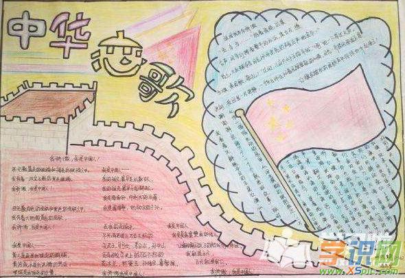 2019纪念新中国成立70周年手抄报ag手机版下载|首页 庆祝祖国成立70图片