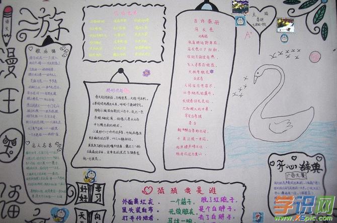 好看的初中语文手抄报样板格式