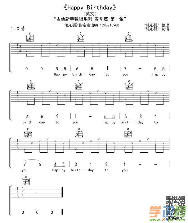 吉他弹奏生日快乐歌吉他谱整理