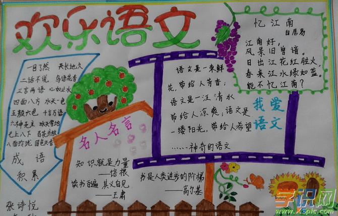 好看的初中语文手抄报图片资料