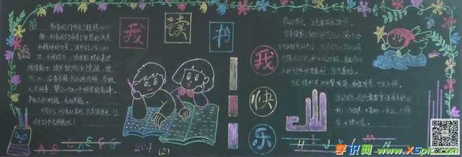 小學二年級數學練習題_小學二年級黑板報簡潔又漂亮