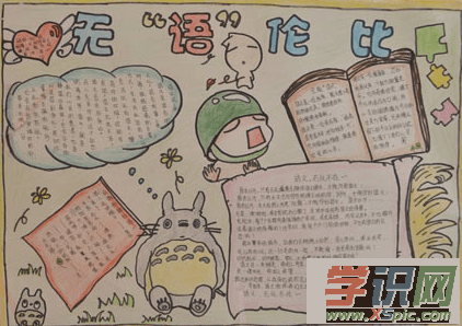 关于初二的语文手抄报样板模板图