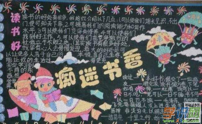 簡單又精美的小吃_簡單又精美的小學二年級黑板報