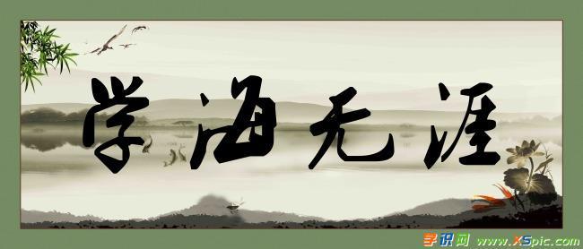 学海无涯苦作舟初中作文