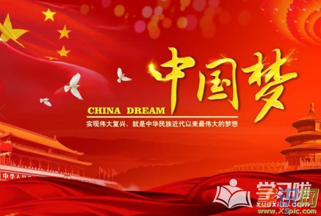 關于中國夢作文500字