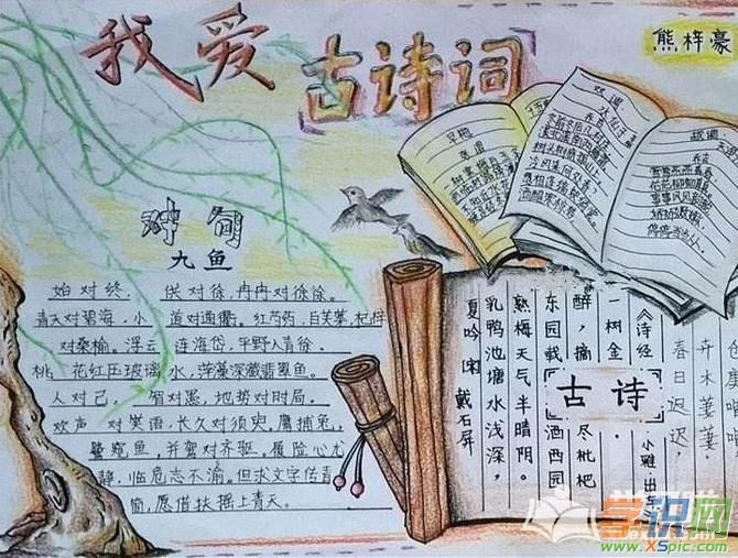 学生经典古诗词手抄报内容