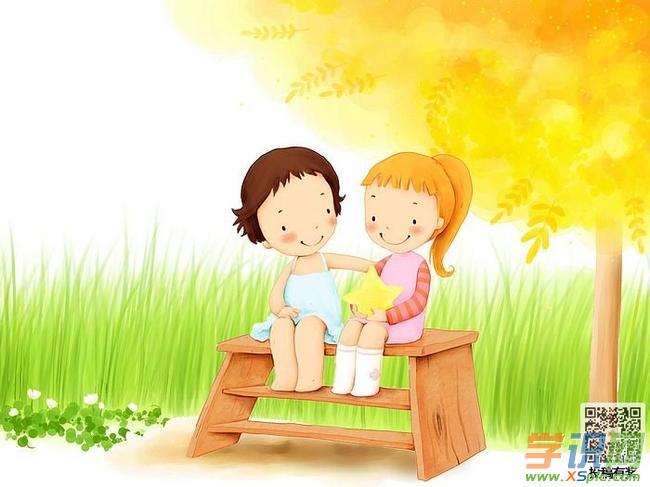 朋友有关的小学生范文:我的好朋友