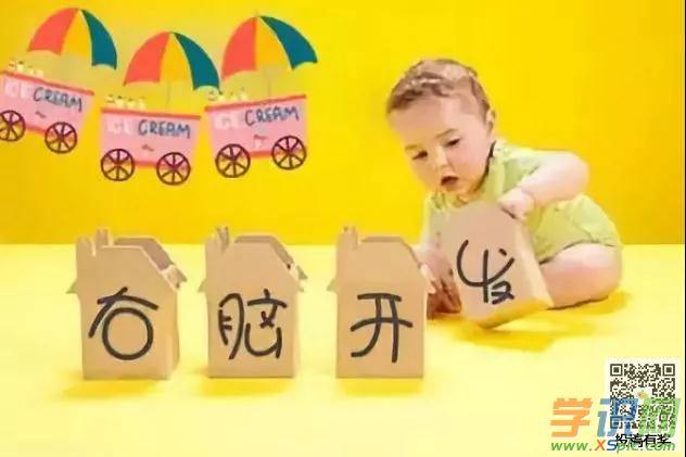 适合儿童右脑开发的游戏