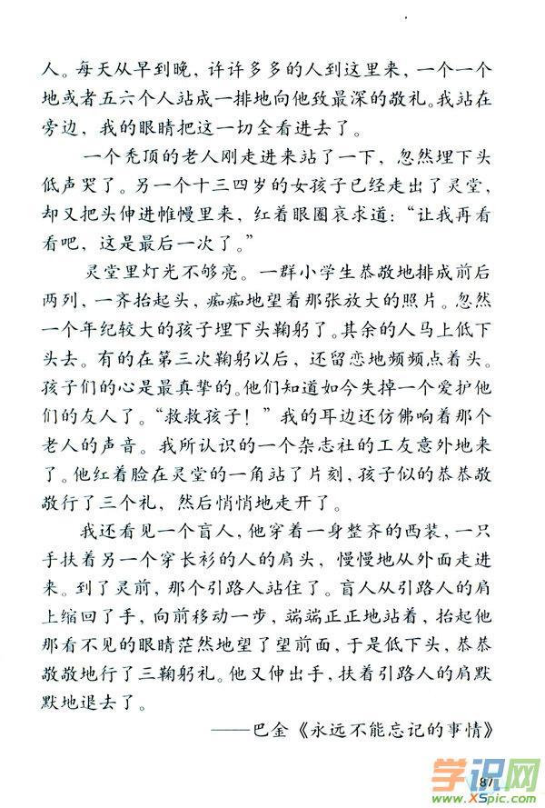 六年级上册语文课文18 我的伯父鲁迅先生
