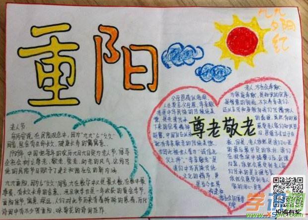 四年级手抄报重阳节-孝亲敬老