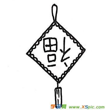 春节福字的绘画图片欣赏