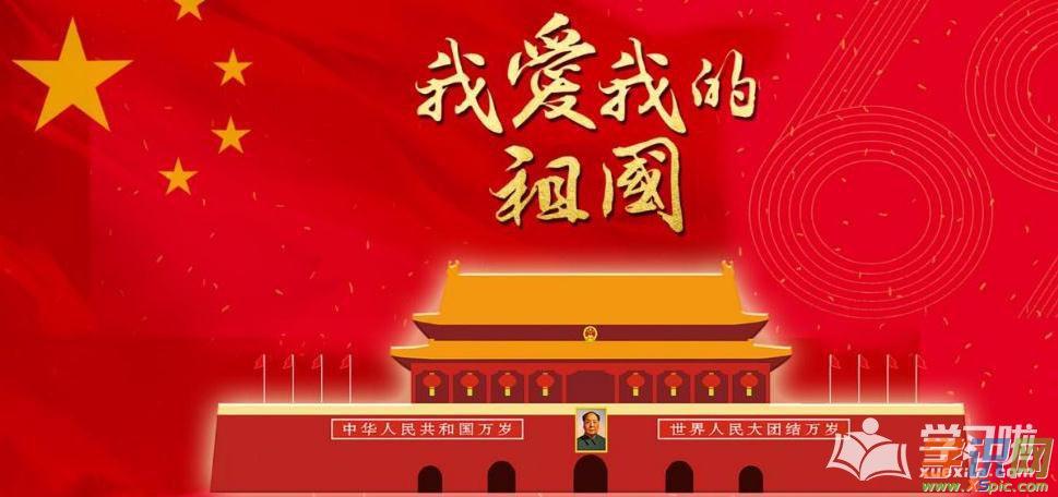 2019小學生慶祝新中國成立70周年歌唱祖國演講稿范文