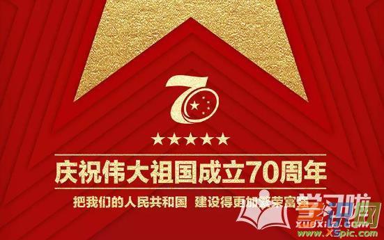 2019中国建国70周年的优秀作文精选