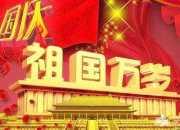 2019国庆节歌颂祖国的作文欣赏 庆祝建国70周年的范文