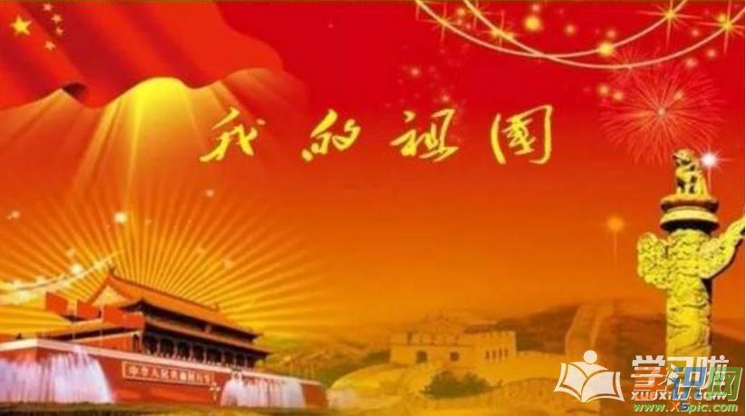 2019庆祝新中国成立七十华诞主题作文有哪些 描写建国70周年祖国变化作文