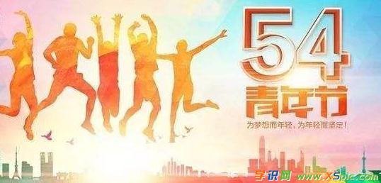 2019集团公司五四青年节活动方案范本