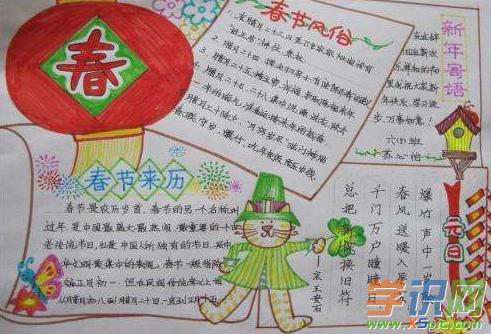2020年鼠年手抄报春节内容_儿童鼠年春节手抄报图片