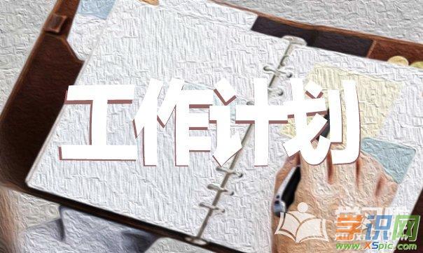 =新学期劳技课教学工作计划