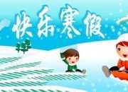 2020年深圳中小学寒假放假时间安排
