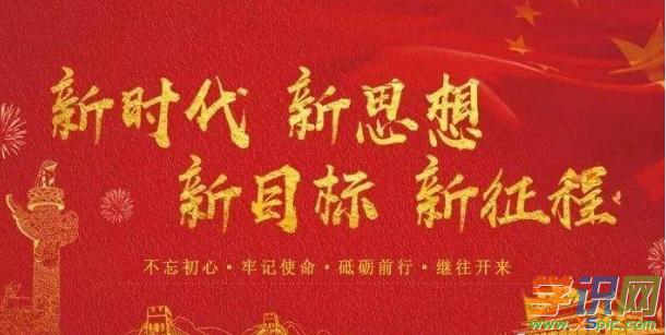 2019新时代中国特色社会主义思想心得体会范文三篇