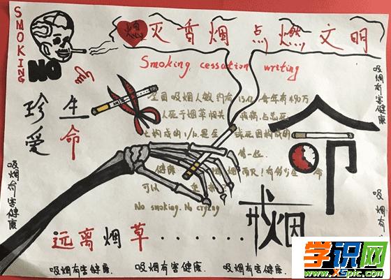 世界无烟日戒烟宣言手抄报绘画-吸烟与健康