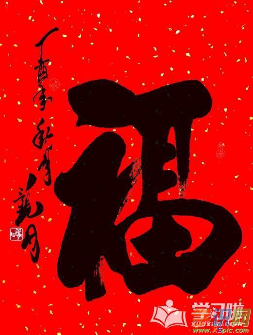 福字书法字体图片欣赏 福字相关传说