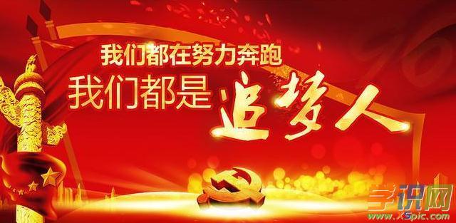 新时代,新中国,共筑中国梦话题作文10篇 做新时代的追梦人优秀范文参考